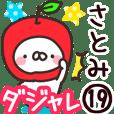 【さとみ】専用19<ダジャレ>