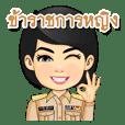 ข้าราชการหญิงไทย