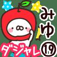 【みゆ】専用19<ダジャレ>