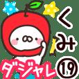 【くみ】専用19<ダジャレ>