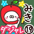 【みき】専用19<ダジャレ>