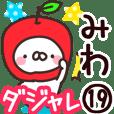 【みわ】専用19<ダジャレ>