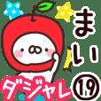 【まい】専用19<ダジャレ>