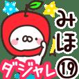 【みほ】専用19<ダジャレ>