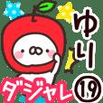 【ゆり】専用19<ダジャレ>