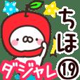 【ちほ】専用19<ダジャレ>