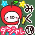 【みく】専用19<ダジャレ>