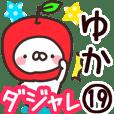 【ゆか】専用19<ダジャレ>