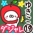 【ゆきこ】専用19<ダジャレ>