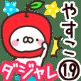 【やすこ】専用19<ダジャレ>