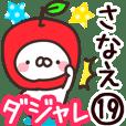 【さなえ】専用19<ダジャレ>