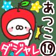 【あつこ】専用19<ダジャレ>