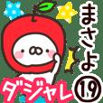 【まさよ】専用19<ダジャレ>