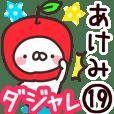 【あけみ】専用19<ダジャレ>