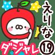 【えりな】専用19<ダジャレ>