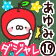 【あゆみ】専用19<ダジャレ>