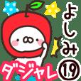 【よしみ】専用19<ダジャレ>