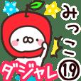 【みっこ】専用19<ダジャレ>