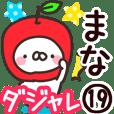 【まな】専用19<ダジャレ>