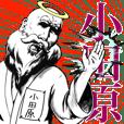 小田原の神対応!!!