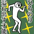 Cat Sticker Hironori
