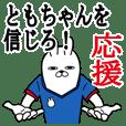 ともちゃんが使うスタンプ。応援とサッカー
