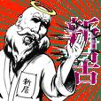 新居の神対応!!!