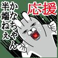 Sticker gift to kana Funnyrabbit fight