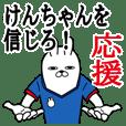 Sticker gift to ken Funnyrabbit fight