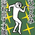 Cat Sticker Hidefumi