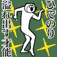 Cat Sticker Hidenori