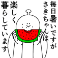 Saki chan is happy.Summer.