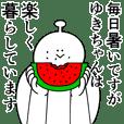 Yuki chan is happy.Summer.