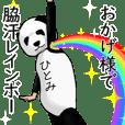 【ひとみ】がパンダに着替えたら.2