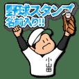 小山田さん専用★野球スタンプ 定番