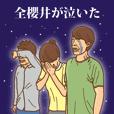 【櫻井】櫻井の主張
