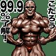 Kotarou dedicated Muscle macho sticker