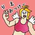 天使な「りえ」専用スタンプ