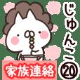 【じゅんこ】専用20<家族連絡>