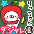【りっちゃん】専用19<ダジャレ>