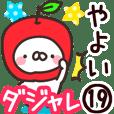 【やよい】専用19<ダジャレ>