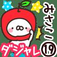 【みさこ】専用19<ダジャレ>