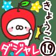 【きょうこ】専用19<ダジャレ>