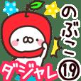 【のぶこ】専用19<ダジャレ>