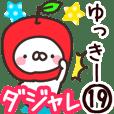 【ゆっきー】専用19<ダジャレ>
