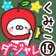 【くみこ】専用19<ダジャレ>