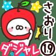 【さおり】専用19<ダジャレ>