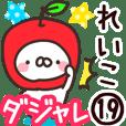 【れいこ】専用19<ダジャレ>