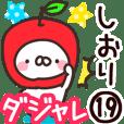 【しおり】専用19<ダジャレ>