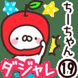 【ちーちゃん】専用19<ダジャレ>